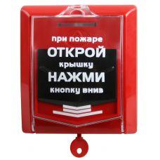 ВС-ИПР-031 ВЕКТОР Извещатель пожарный ручной адресный радиоканальный